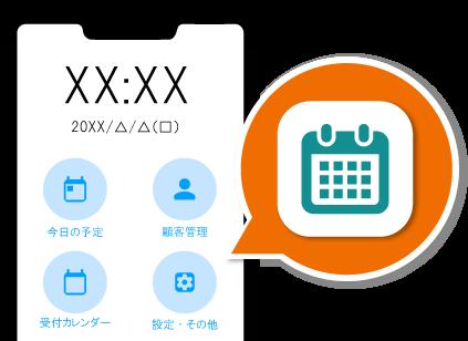 EPARK接骨・鍼灸iOS向け予約管理アプリ 画像001