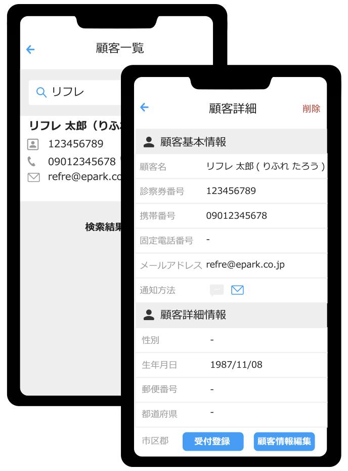 EPARK接骨・鍼灸iOS向け予約管理アプリ 画像004