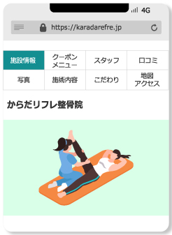 EPARK接骨・鍼灸自費施術の集客について 画像003