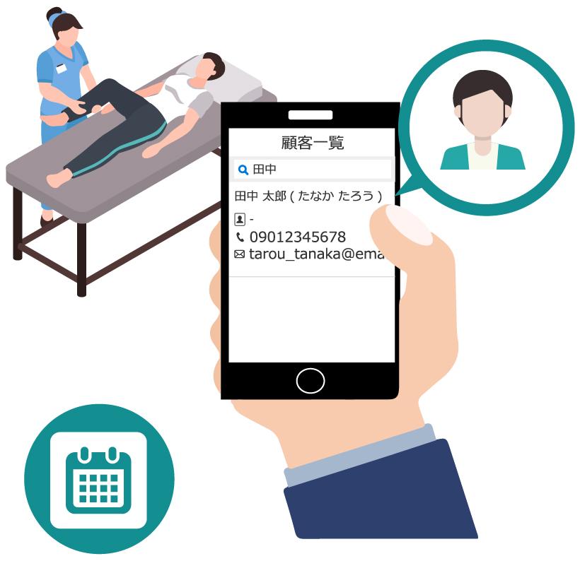 EPARK接骨・鍼灸施術顧客管理機能 画像006