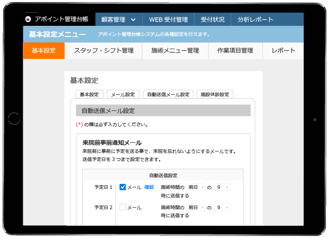 EPARK接骨・鍼灸リマインドメール管理機能の画像