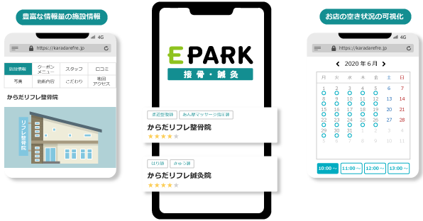 EPARK接骨・鍼灸集客サイト 画像001