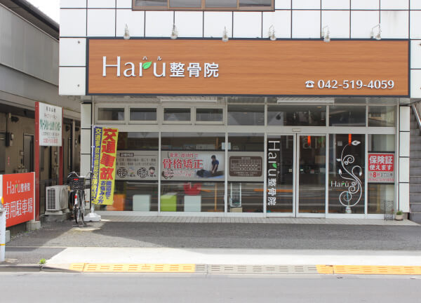 EPARK接骨・整体導入事例ハル整骨院(立川市)の画像1