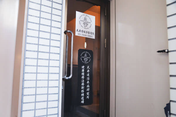 EPARK接骨・整体導入事例天寿堂整復院の画像1
