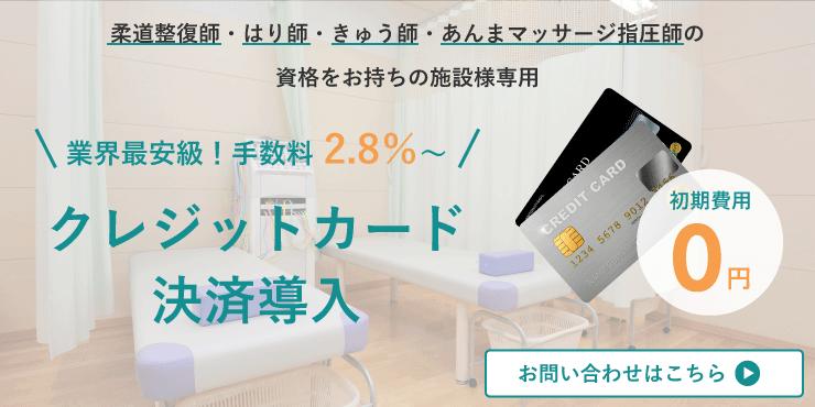 クレジットカード決済導入のバナー